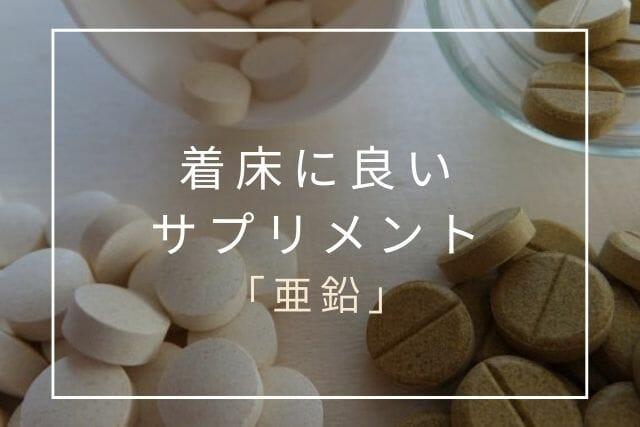 着床に良いサプリメント【コラム・東京鍼灸】
