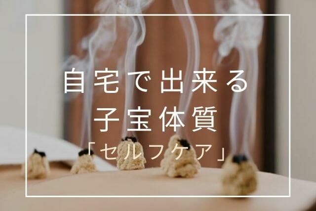 妊娠のためのセルフケア【コラム・東京鍼灸】