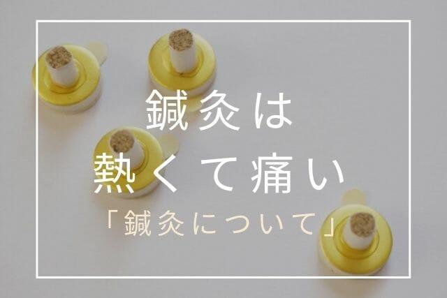 鍼灸は熱くて痛い【コラム・東京鍼灸】