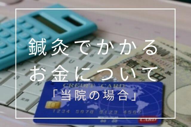 不妊鍼灸の費用【コラム・東京鍼灸】