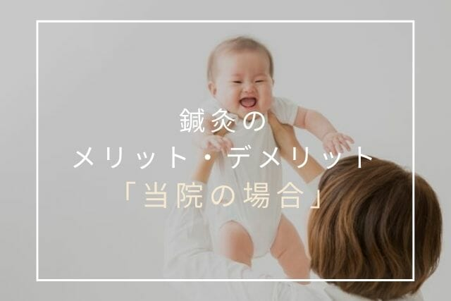 鍼灸のメリット・デメリット【コラム・東京鍼灸】