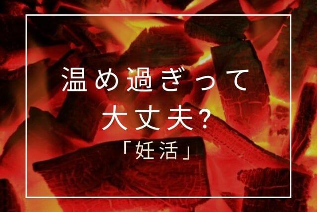 妊娠するための温め方【コラム・東京鍼灸】