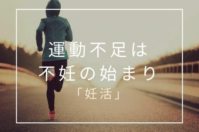 運動不足と不妊の関係【コラム・東京鍼灸】