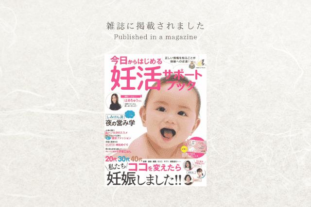 雑誌掲載【東京鍼灸烏森通り】
