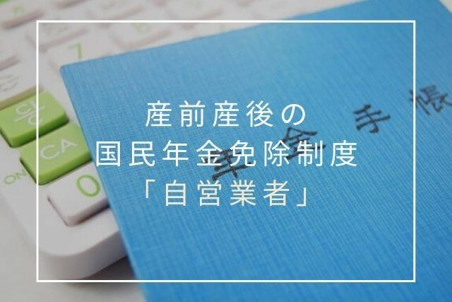 産前産後の国民年金免除制度【コラム・東京鍼灸】