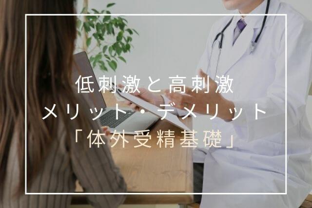 低刺激と高刺激メリット・デメリット【コラム・東京鍼灸】