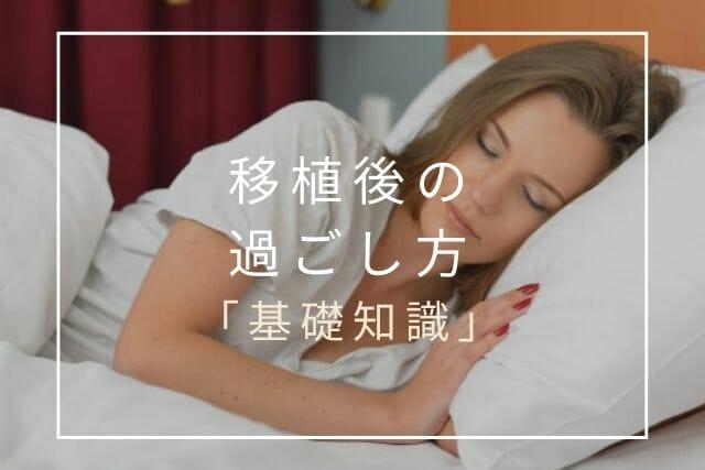 移植後の過ごし方【コラム・東京鍼灸】