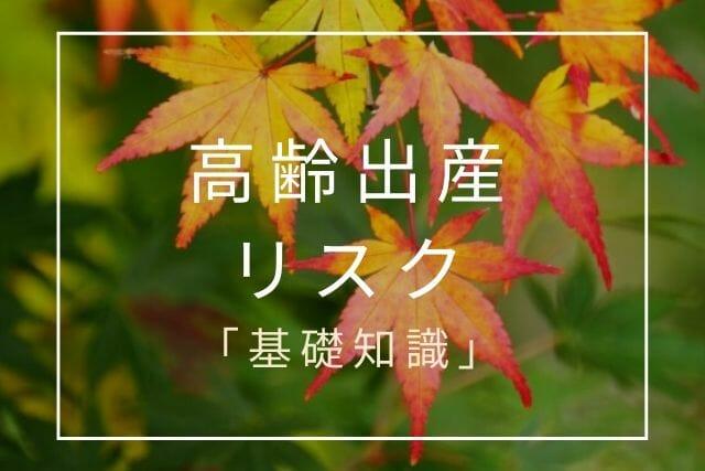 高齢出産のリスク【コラム・東京鍼灸】