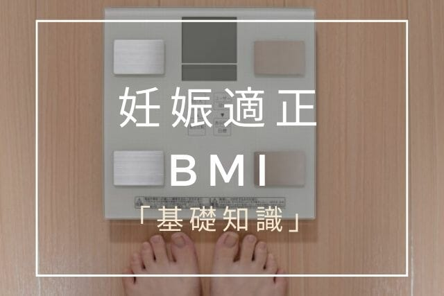 妊娠とBMI値の関係【コラム・東京鍼灸】
