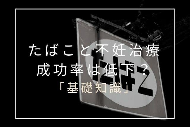 タバコが与える妊娠への影響【コラム・東京鍼灸】