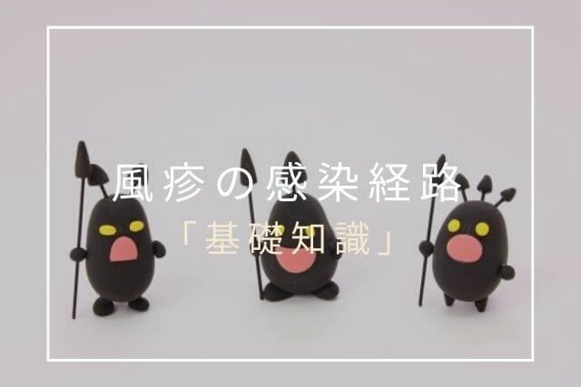 妊娠と風疹の関係【コラム・東京鍼灸】