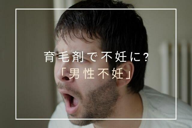 育毛剤で男性不妊【コラム・東京鍼灸】