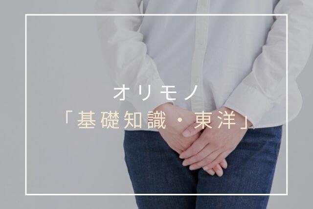 オリモノ【コラム・東京鍼灸】