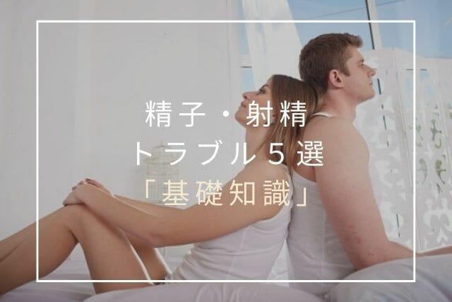 男性の精子・射精のトラブル【コラム・東京鍼灸】