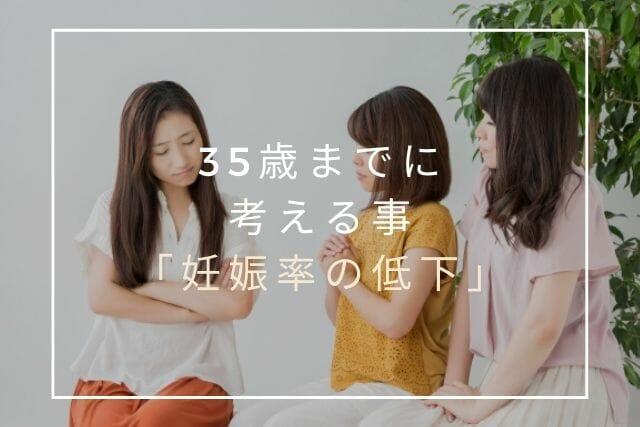 年齢と妊娠率の関係【コラム・東京鍼灸】