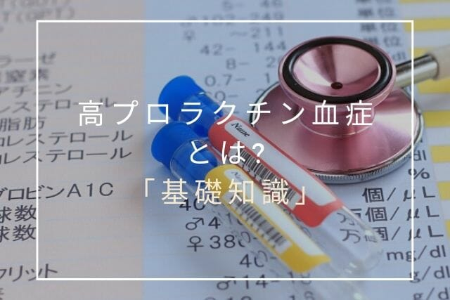 高プロラクチン血症と不妊の関係【コラム・東京鍼灸】