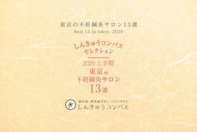 しんきゅうコンパス不妊セレクション【東京鍼灸烏森通り】