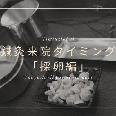 鍼灸来院タイミング【採卵編・東京鍼灸】