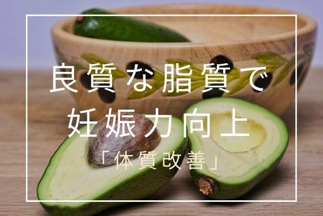 妊娠に必要な栄養素【コラム・東京鍼灸】