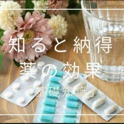 不妊治療の薬【コラム・東京鍼灸】